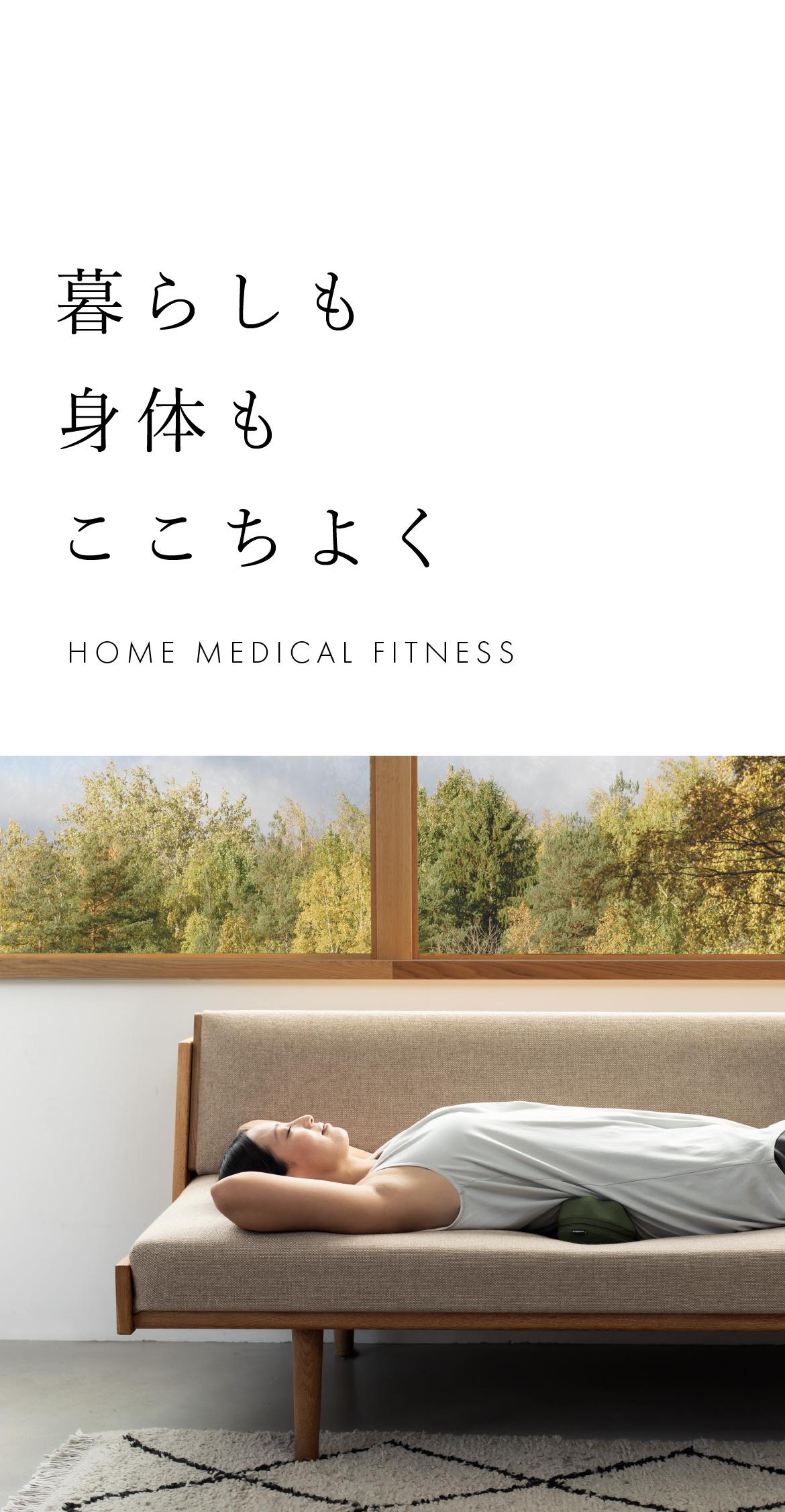 暮らしも身体もここちよく HOME MEDICAL FITNESS