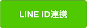 LINE ID連携